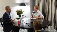 Ето какво разкри Барак Обама в интервюто си пред принц Хари
