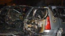 Четири коли изгоряха като факла в Харманли, подозират умишлен палеж
