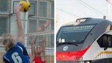 Транспортни неволи! Волейболистки не доиграха мач, за да си хванат влак в Русия