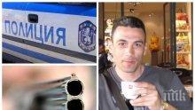 ЕКСКЛУЗИВНО! Данъчният Иво Стаменов видял лицето на убиеца си! Килърът не бил сам....