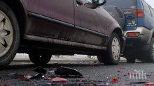 Верижна катастрофа в София, удариха се три автомобила