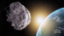 Астероид колкото автобус, летящ с 34 000 км/ч, премина опасно близо до Земята