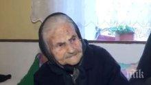 ДЪЛГОЛЕТИЕ! Баба Ленче ще посрещне Нова година за 103-ти път