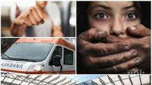КРЪВ НА АВТОГАРАТА! Наглеци пребиха жестоко момиче пред очите на стотици хора