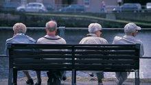 97 600 българи излязоха в пенсия