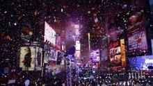 В Ню Йорк репетираха за посрещането на Новата година