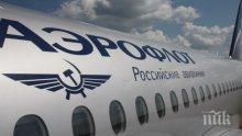 """""""Аерофлот"""" ще лети между Москва и Бургас"""