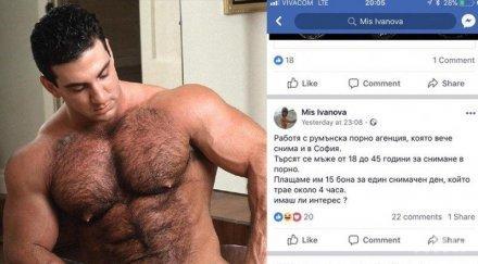 СКАНДАЛНА ОФЕРТА! Порно агенция снима в България, дава хонорар 15 бона за 4 часа