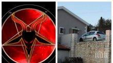 МИСТЕРИЯТА СЕ ЗАПЛИТА! Сатанински ритуал погубил младата българка и приятеля й в Кефалония