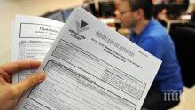 Първата данъчна декларация е подадена минути след полунощ на Нова година