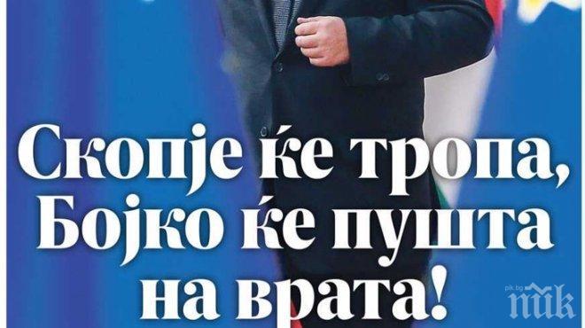 Пресата в Скопие: Македония е пред вратата, Бойко ще я отвори