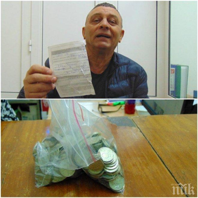 В ПЛОВДИВ: Глобен за неправилно паркиране плати със стотинки