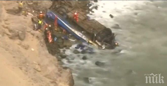 ТРАГЕДИЯ! Тежка катастрофа в Перу, 50 души загинаха