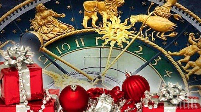 Астропрогноза: Какъв ще е първият ден от Новата година?