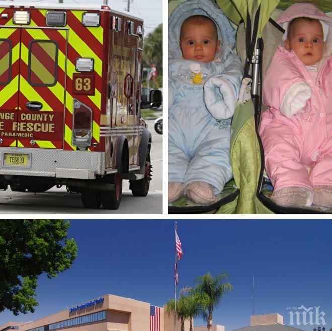 Изненада! В Калифорния се родиха близнаци в различен ден, месец и година