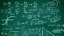 Математика! Откриха най-голямото просто число до момента