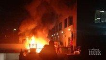 ОТ ПОСЛЕДНИТЕ МИНУТИ! Игра с пиратки възпламени огромен пожар в центъра на София (СНИМКИ)