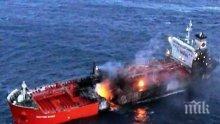 Китай алармира: Има опасност иранският товарен танкер да избухне