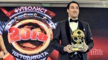 """Ивелин Попов стана """"Футболист на годината"""" за трети пореден път"""
