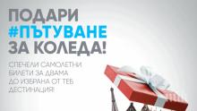 Късметлийка от Велико Търново спечели пътуване до Рим от играта на България Ер