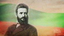 ПАМЕТ! 170 години от рождението на незабравимия революционер и поет Христо Ботев