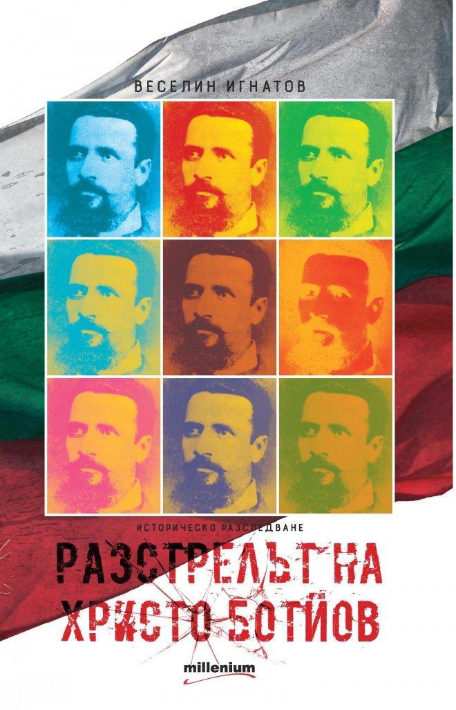 170 години след рождението на Ботев - да прозрем истината за неговата смърт