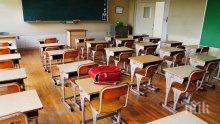 Столична гимназия излиза на протест! Дали сградата му на СУ