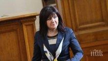 Караянчева: Крайно време е парламентът да се държи като добре сработен оркестър!