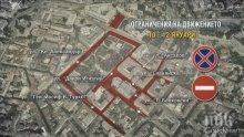 ВАЖНО! Европредседателството блокира центъра на София