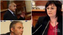 СКАНДАЛ! БСП и ДПС се скараха за вота на недоверие
