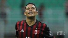 Карлос Бака: Милан живее в миналото