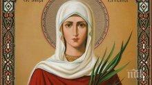ЧЕСТИТ ПРАЗНИК! На 12 януари почитаме Света мъченица Татяна, имен ден имат...
