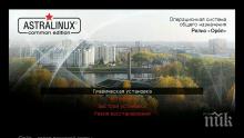 ПРОБИВ! В Русия сменят Windows със собствена операционна система