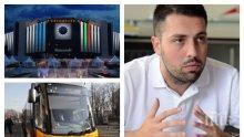 ИЗВЪНРЕДНО В ПИК TV! Жестоки мерки за сигурност в центъра на София! Влизаме в НДК през скенери (ОБНОВЕНА)