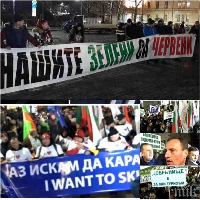 ИЗВЪНРЕДНО В ПИК! Шествието за Банско с мощен отпор срещу екорекетьорите: Зелените са червени! (ВИДЕО/СНИМКИ)