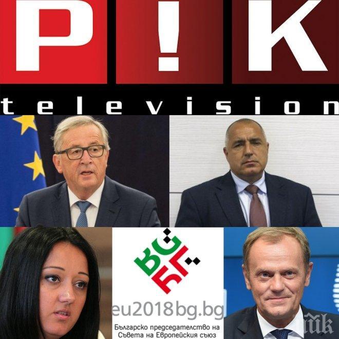 ЕКСКЛУЗИВНО В ПИК! Ето как ще стартира европредседателството на България - Юнкер, Туск и Борисов рамо до рамо