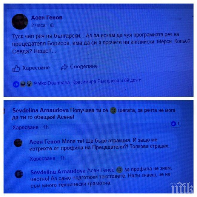 Асен Генов: Искам да чуя речта на Борисов на английски! Говорителката на премиера доволна: Получава ти се шегата, Асене...