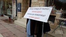 Раздават безплатни връхни дрехи на бедни в центъра на Варна