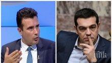 Гръцки медии: На 24 януари ще бъде проведена среща между Алексис Ципрас и Зоран Заев