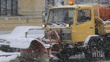 В СОФИЯ! 166 снегорини са на терен, 72 обработват пътните платна