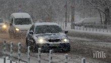 ПРЕДУПРЕЖДЕНИЕ! Жълт код за валежи от сняг е обявен в 15 области от страната, шофьорите да внимават