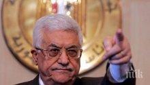 """Махмуд Аббас: Предложението на Доналд Тръмп за американско посредничество в Близкия изток е """"шамарът на века"""""""