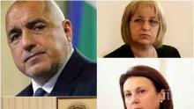 Борисов в плен на лелки и домакинки. Радев и Корнелия трупат актив с ясна позиция срещу третия пол
