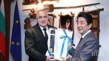НА ВИСОКО НИВО! Премиерът Борисов нагости Шиндзо Абе с традиционни български и японски ястия (СНИМКИ)
