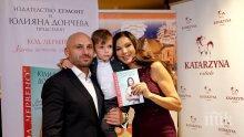 Юлияна Дончева се изповяда: Когато изгубих майка си, този човек ме измъкна от Ада