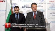 ИЗВЪНРЕДНО В ПИК TV! ГЕРБ с остър коментар за вота на недоверие на БСП за корупцията и разкритията на Нинова и Ерменков (ОБНОВЕНА)