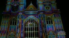 Светлинен фестивал изригна в Лондон
