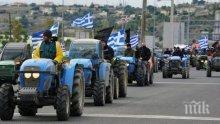 Напрежението в Гърция расте! Фермерите предупреждават, че от понеделник затварят границата с България