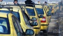 Такситата стягат национална стачка