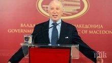 Матю Нимиц с нови идеи за разрешаване на спора за името на Македония
